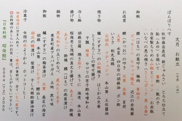 ご両家顔合わせ6名様 (600x398).jpg