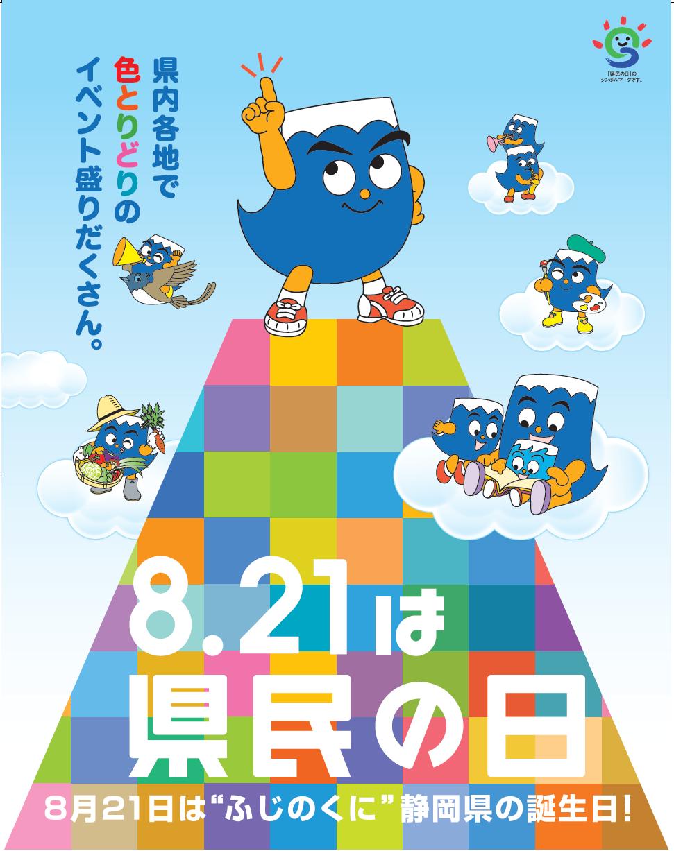 県 ホームページ 静岡