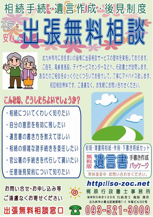 大判ハガキA4版・出張相談-改訂版-1-s.JPG
