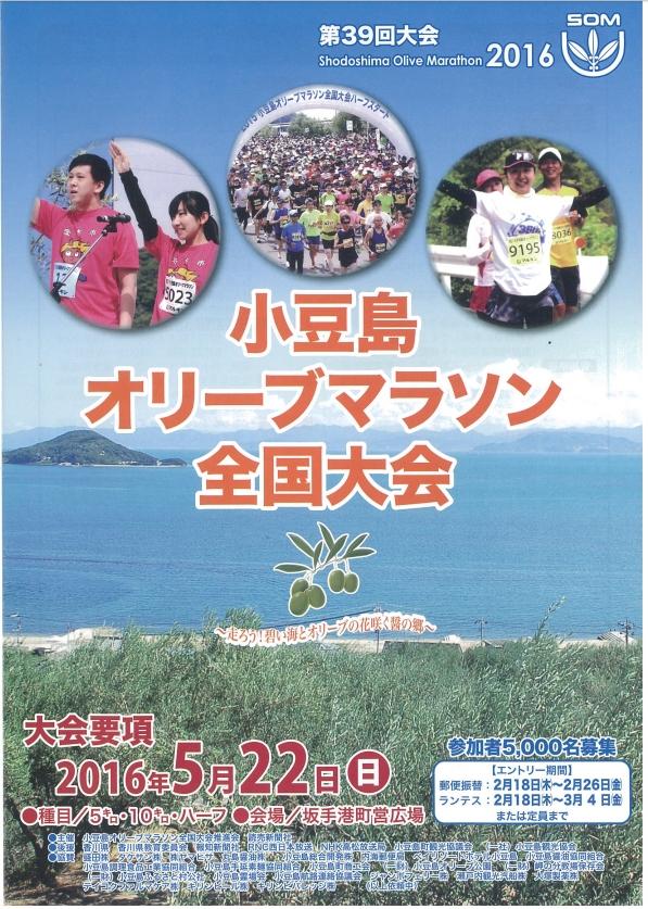 小豆島オリーブマラソン2016
