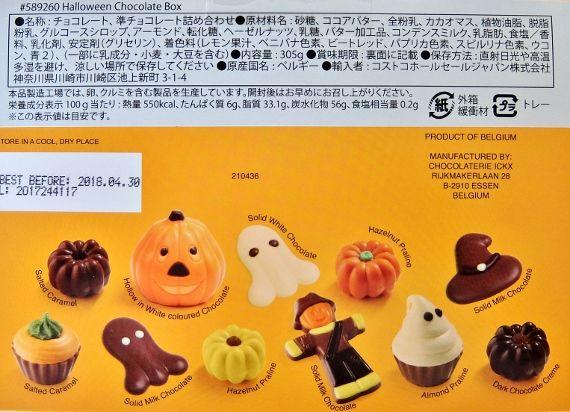 コストコ Costco ハロウィーン チョコレートボックス ベルギー Halloween Chocolates Box ハロウィン スイーツ 新商品 準