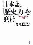 20130511 日本人よ、「歴史力」をみがけ