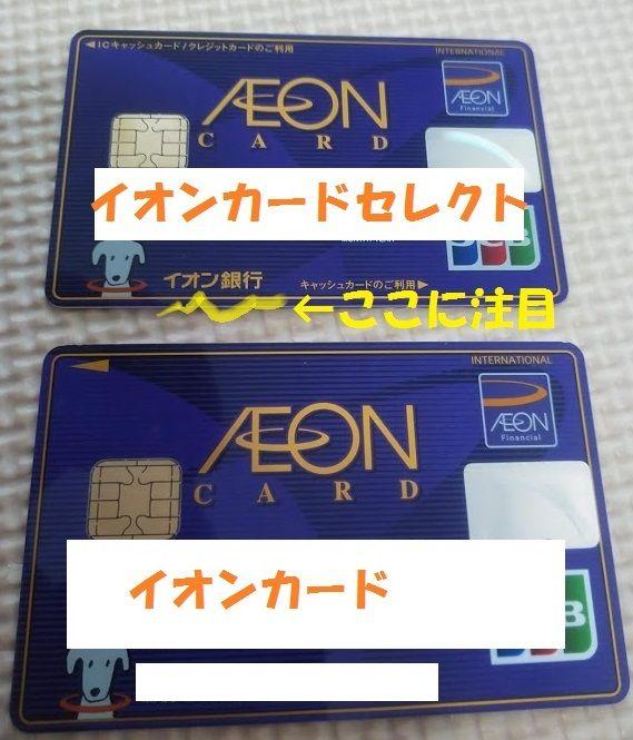 セレクト イオン カード