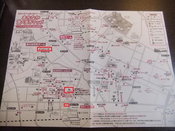 新庄まちなか食べ歩きマップ1