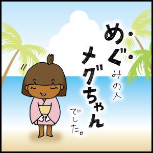 めぐみ_07.jpg