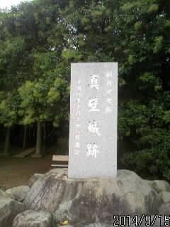 真壁城の石碑