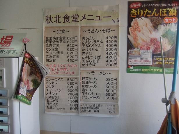 秋北食堂@大館のメニュー