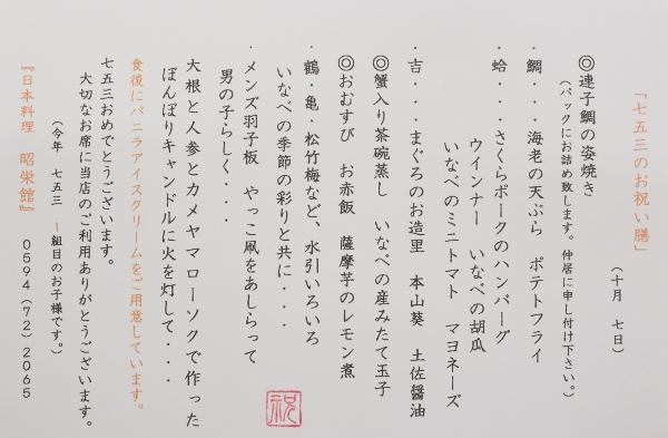 お献立 七五三のお祝い膳.jpg