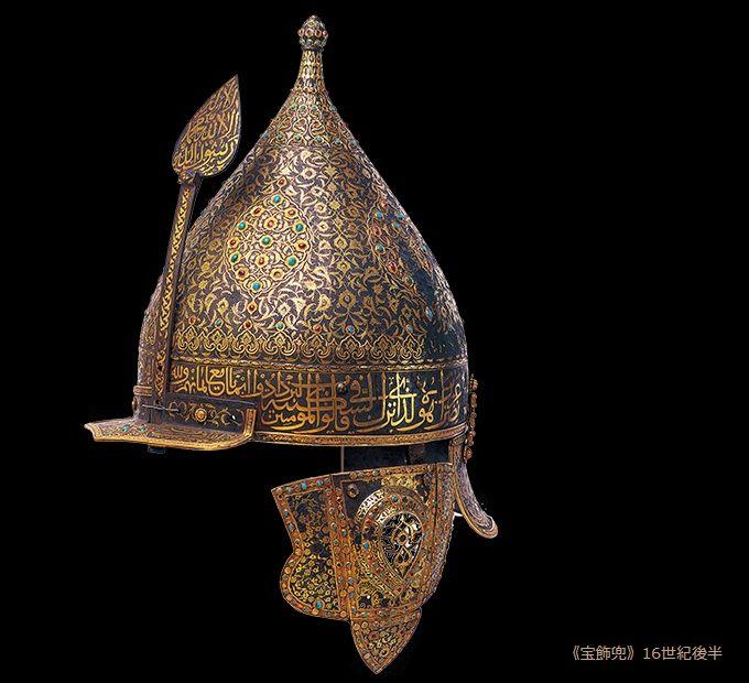 トルコ至宝展 兜 宝飾 オーディオ 説明 スプーン スルタン