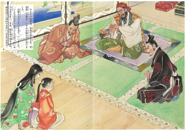 安寿姫と厨子王丸1.jpg