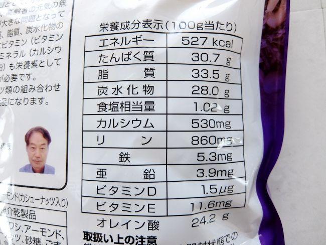 コストコ ヤマノ フィッシュ&アーモンド おやつ 栄養