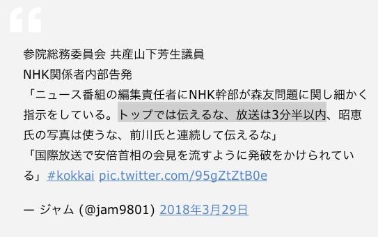 NHK内部告発.jpg