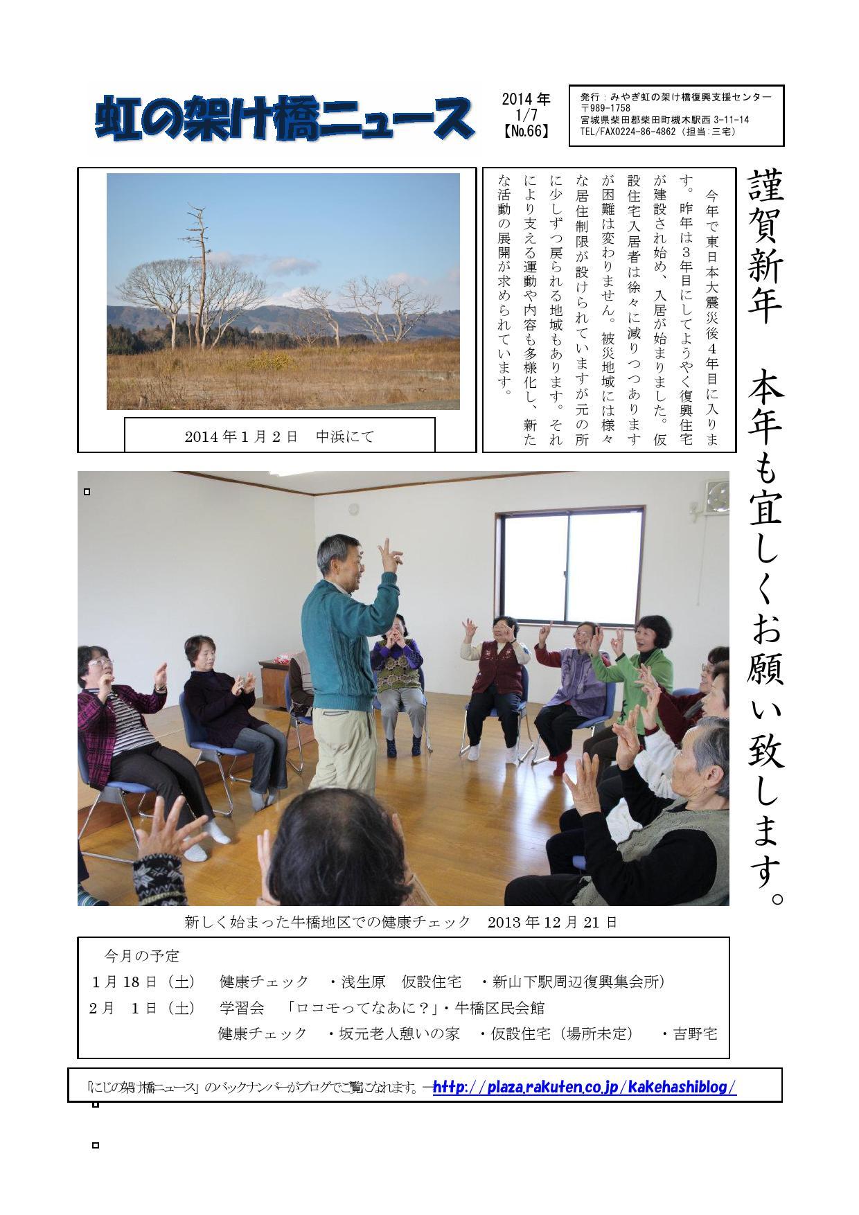 虹の架け橋ニュース660001.jpg