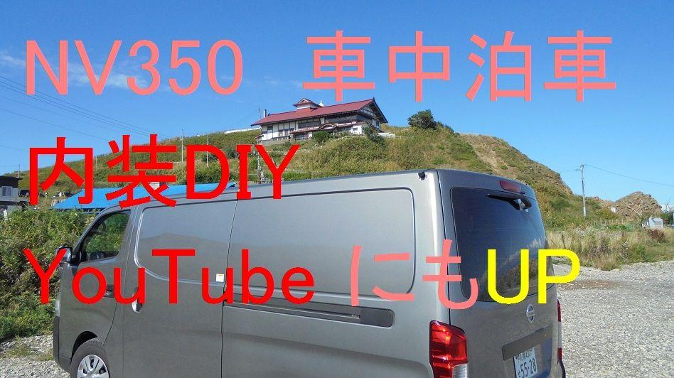 ユーチューブの動画へ行きます。