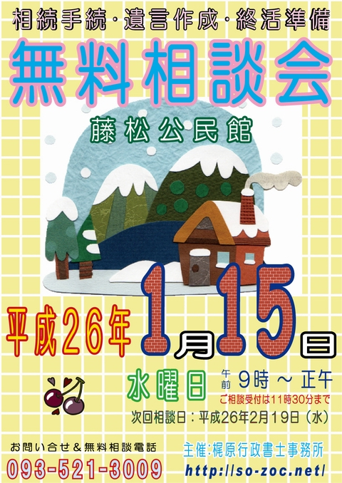 藤松公民館:20140115:ポスター:A3.jpg