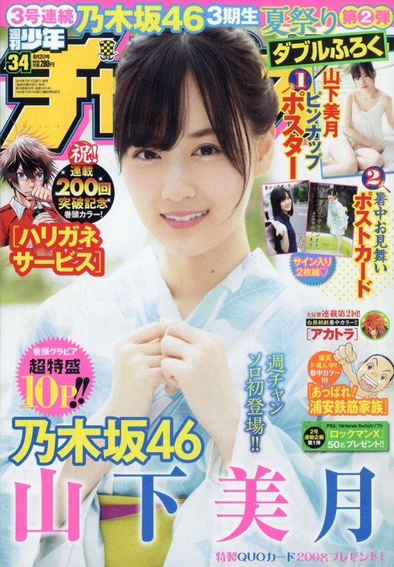☆乃木坂46♪山下美月『週刊少年チャンピオンNo.34』の表紙飾る