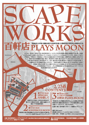 sw_playsmoon300.jpg