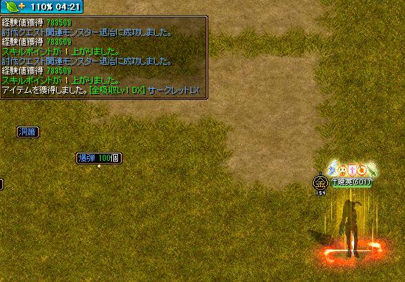 2月27日全吸収DX.jpg