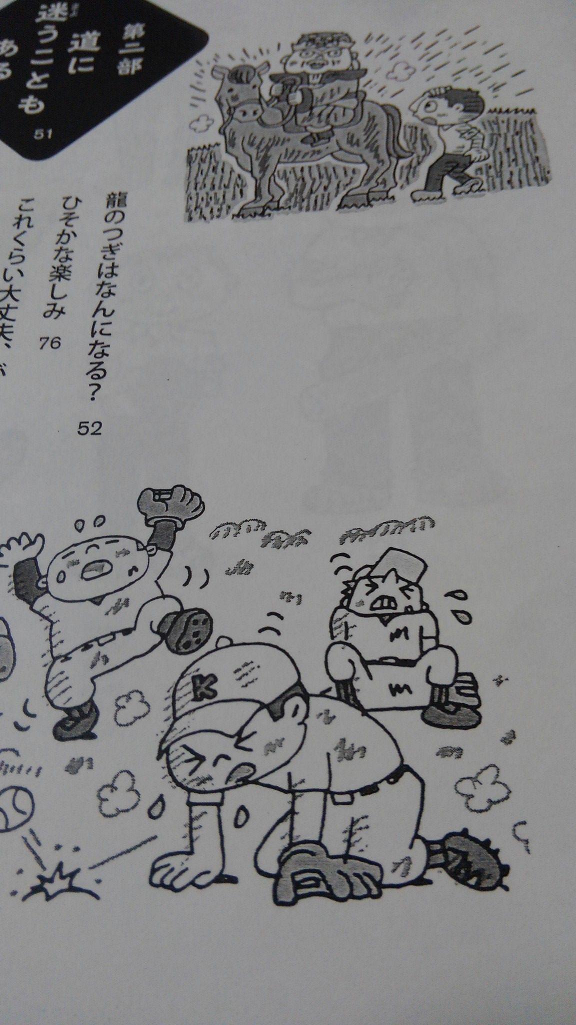 川崎へ/『易経 陰の巻』イラスト/ゆらぎ~不安定の安定~観る目/時 ...