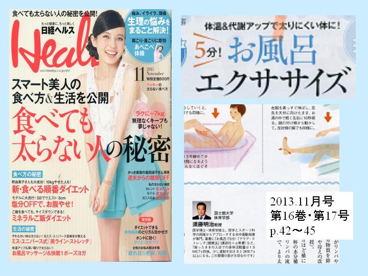 日経ヘルス2013.11