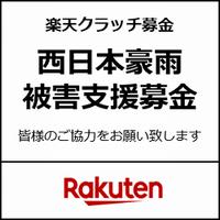 西日本豪雨被害支援募金