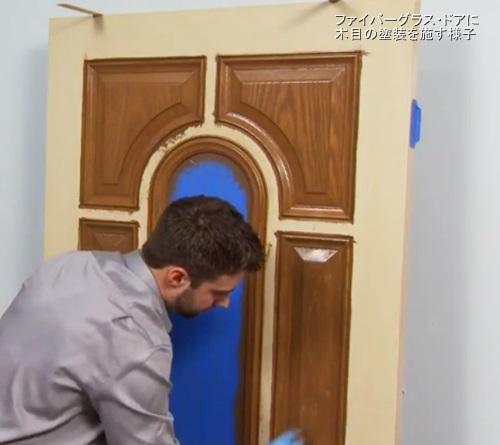 ファイバーグラス製ドアの木目塗装