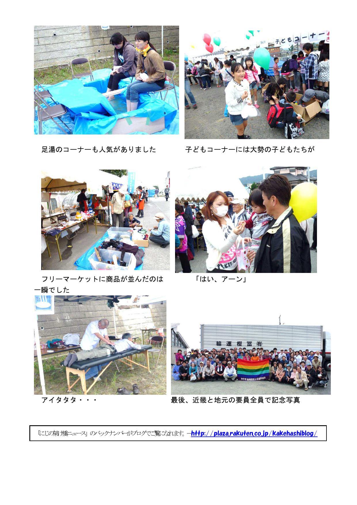 虹の架け橋ニュースNo.57(2013.100002.jpg