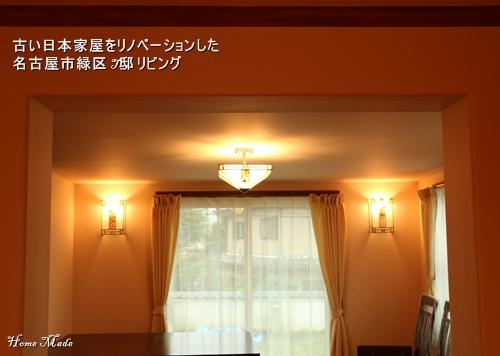 古い日本家屋のリノベーション