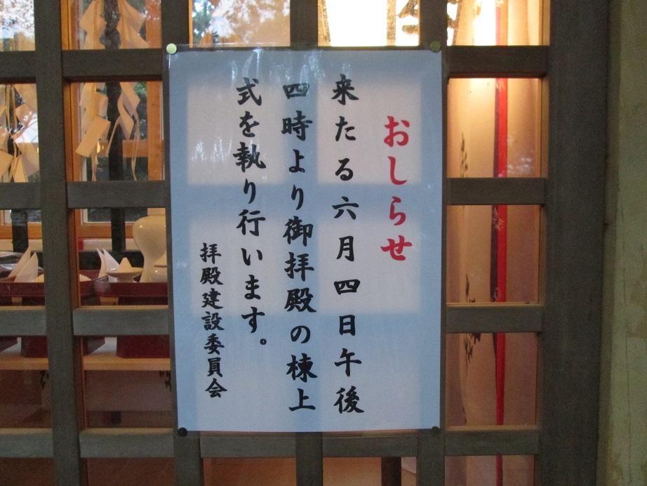 麻賀多大神宮 お知らせ