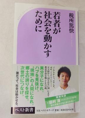 税所さんの本.jpg