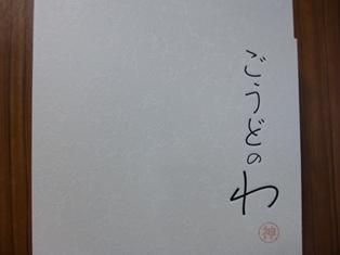 01_ごうどのわ箱.JPG