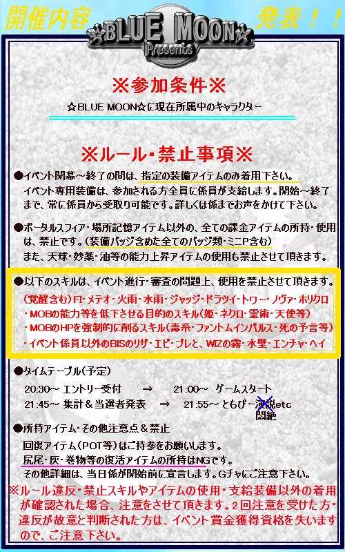 ブルムン夏祭り広告裏面ベース.png