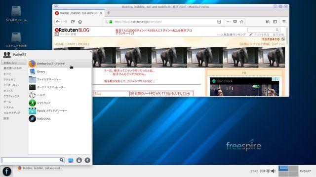 freespire 3.0のデスクトップ