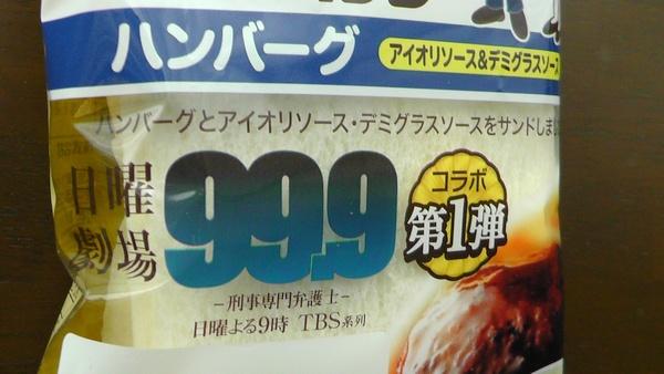 ヤマザキ ランチパックTBS日曜劇場「99.9」コラボ商品 ハンバーグ(アイオリソース&デミグラスソース)