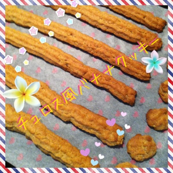 チュロス風バナナクッキー