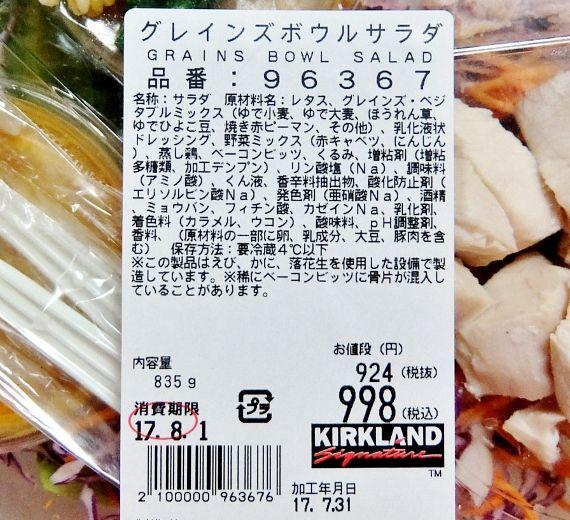 コストコ  グレインズ ボウル サラダ 998円 カークランド 新商品