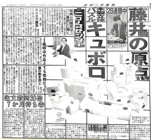 藤井4段が遊んだパズル「キュボロ」