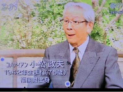 小松政夫 ギャグ