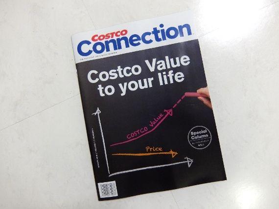 コストコ コストココネクション Costco Connection Winter 2018 レポ ブログ