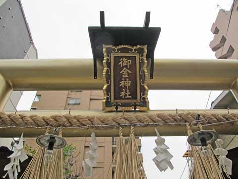 御金神社2.jpg