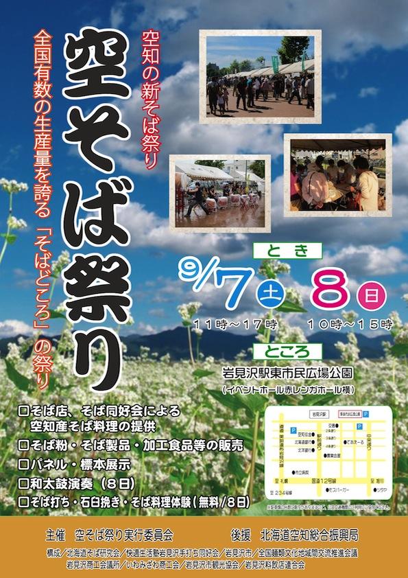 H24空そば祭りチラシ.JPEG