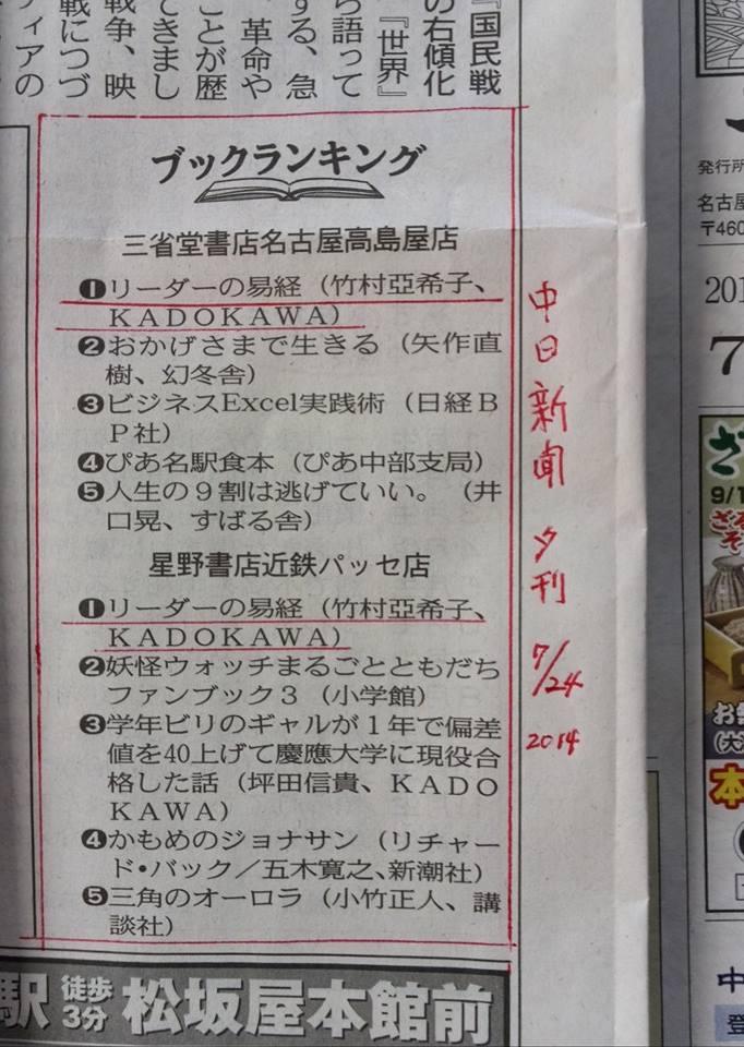 三省堂名古屋高島屋店1位、中日夕刊7.24.jpg