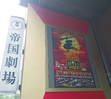 ミスサイゴン2.jpg