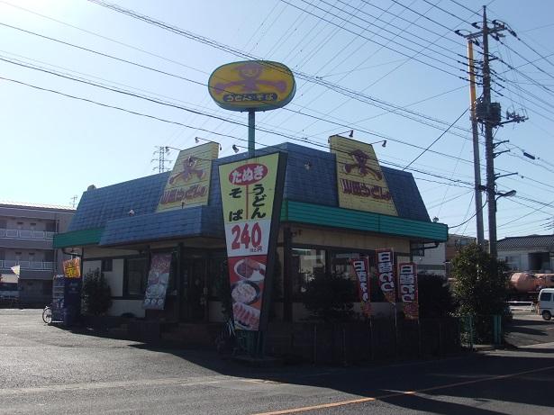 山田うどん谷塚店