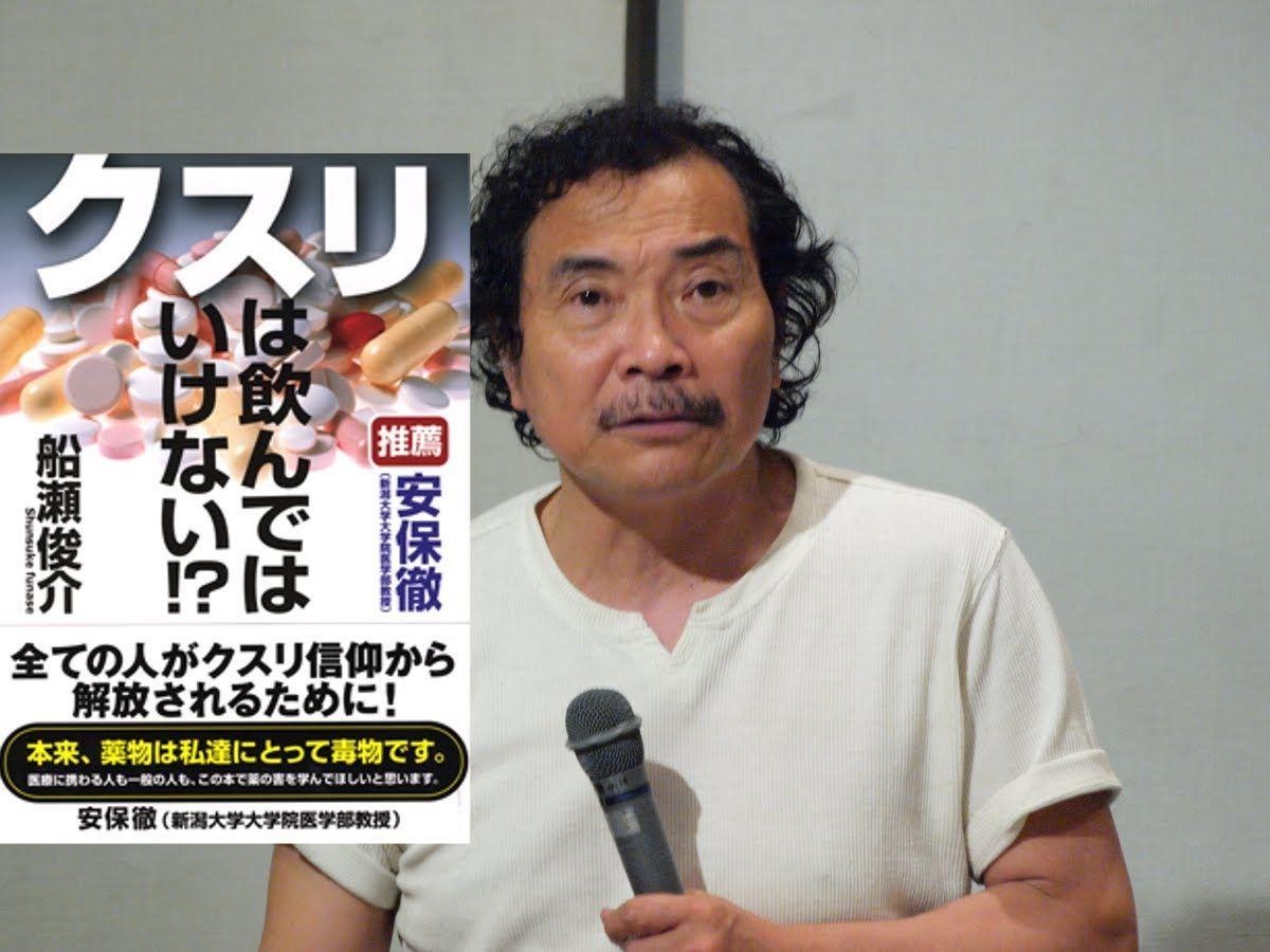 船瀬俊介さんの超文明論 と 池田...