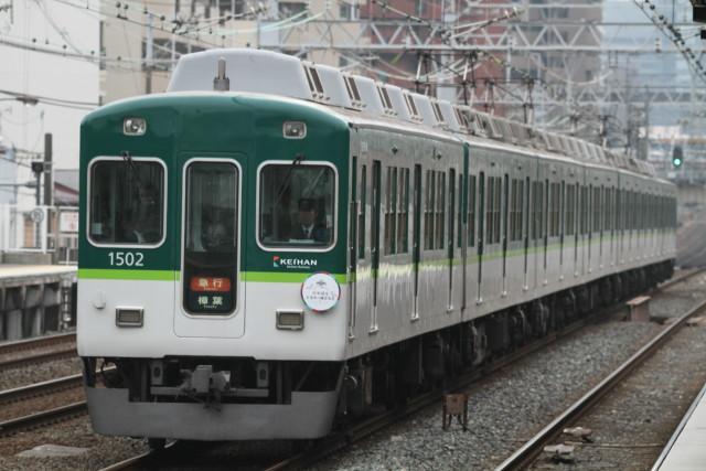 京阪電鉄 色々 マ-ク付き 4