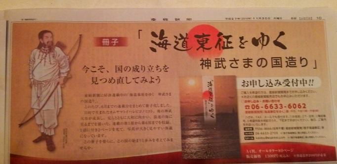 海道東征を行く