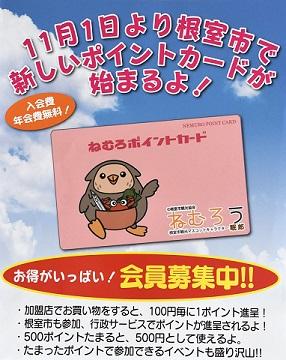 pointcard_poster.jpg