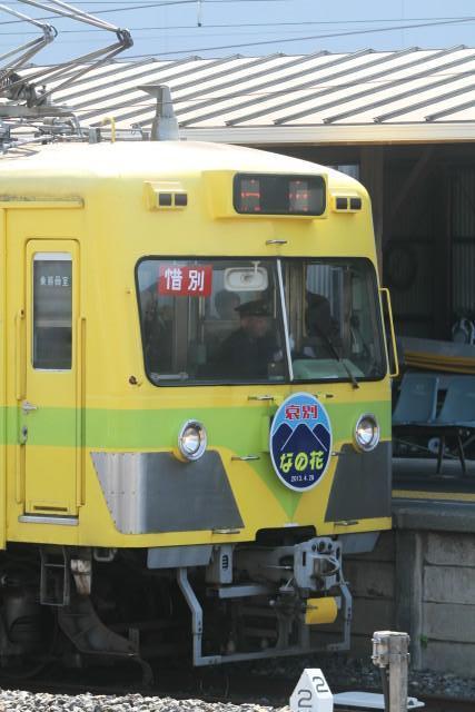 流鉄 2005+2006 なの花号 さよなら運転3