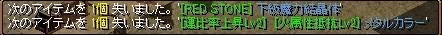 RedStone 15.08.10[00] (2).jpg
